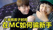 【小潮 | 我的世界】在MC中如何骗新手(熊孩子)