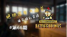 绝地求生大逃杀搞笑碉堡集锦第66期【中文版】