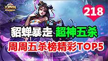 王者荣耀周周五杀榜TOP5第218期:貂蝉野区上演华丽五杀