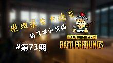 绝地求生大逃杀搞笑碉堡集锦第73期【中文版】