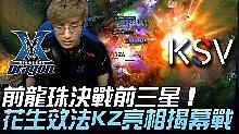 KZ(前龍珠) vs KSV(前三星) 前龍珠決戰前三星!花