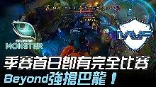 KDM vs MVP 季賽首日即有完全比賽 Beyond強搶