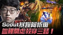 FPX vs EDG Scout暴躁阿祈爾血腥開虐殺穿三路!