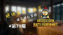 绝地求生大逃杀搞笑碉堡集锦第79期【中文版】