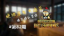 绝地求生大逃杀搞笑碉堡集锦第82期【中文版】