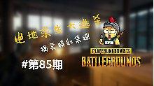 绝地求生大逃杀搞笑碉堡集锦第85期【中文版】