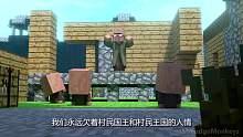 烦人的村民第25集-我的世界动画