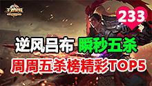 王者荣耀周周五杀榜TOP5第233期:逆风吕布瞬间五杀