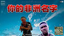 绝地求生丨假老外的非洲名字吓坏中国小哥,一口气全念错!