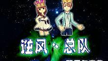 QQ飞车逆风总队四周年庆典