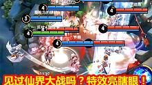 5仙君VS凤凰仙界大战!竟还混入一个妖怪?【王者荣耀】