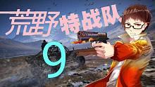 【奇怪君】荒野特战队第九期:奇怪女装啦!!!!!!奇怪君吃鸡手游