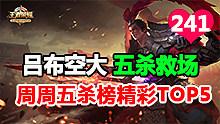 王者荣耀周周五杀榜TOP5第241期:吕布空大五杀圆场