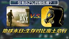 涉嫌抄袭?仅有82%相似度的僵尸生存游戏 地球末日与废土危行对比