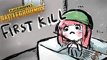 《绝地求生》超萌妹子lilypichu第一次杀人 中文字幕