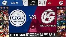 kpl职业联赛 初晨李元芳五杀震场EDGM VS GK