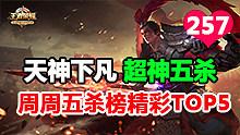 王者荣耀周周五杀榜TOP5第257期:天神下凡吕布暴力五杀秀