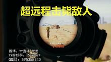 【绝地求生】超远距离击毙敌人,这枪法无敌了!