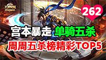 王者荣耀周周五杀榜TOP5第262期:宫本野区单骑斩五人