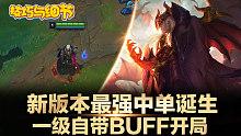英雄技巧与细节:新版本最强中单诞生 一级自带BUFF开局