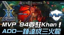 KZ vs MVP MVP 94要駐Khan!ADD一錘達成