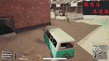 绝地求生:这开车水平,真是碉堡了!