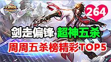 王者荣耀周周五杀榜TOP5第264期:李白剑走偏锋超神五杀秀