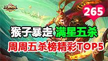 王者荣耀周周五杀榜TOP5第265期:猴子中路戏五人豪取五杀