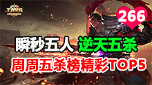 王者荣耀周周五杀榜TOP5第266期:吕布瞬秒五人逆天五杀