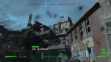 辐射4 临城一脚