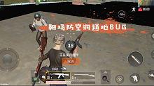 入江闪闪:刺激战场-靶场防空洞开车遁地,决赛圈的实用Bug展示