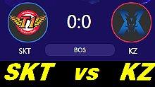 SKT vs KZ LCK春季赛