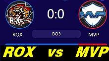 ROX vs MVP LCK春季赛