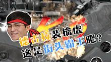 【德古拉解说】爆笑小视频第6集:硬生生把裴擒虎玩成街头霸王