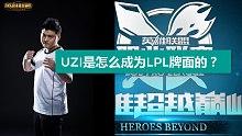 LPL萌新启蒙,UZI是怎么成为LPL牌面的呢?
