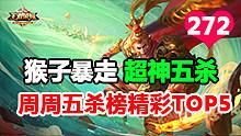 王者荣耀周周五杀榜TOP5第272期:猴子暴走中路超神五杀秀