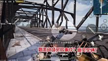 入江闪闪:绝地求生刺激战场-妹子意识流打法死卡大桥,结果错过全世界