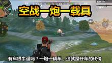 CF生存特训:王牌空战一炮一载具,菜花蛇走位玩转荒岛!