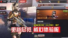 入江闪闪:CF手游-核心体验服英雄武器天神狙击沙鹰,AK47领袖,星芒……