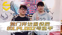 【靠谱vlog02:登门拜访退役后的LPL002号选手】