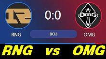 RNG vs OMG LPL职业联赛