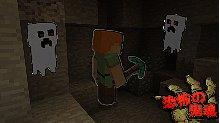 我的世界:制作一些恐怖的鬼魂