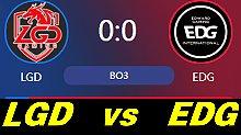 LGD vs EDG LPL职业联赛