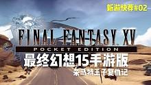 【新游快荐】最终幻想15手游登场!王子再次走上复仇之路