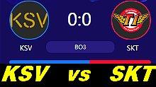 SKT vs KSV LCK职业联赛