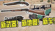 刺激战场:新沙漠地图名字超难听,这把新武器恐成98K最好替补!
