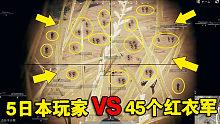绝地求生:决赛圈5个日本玩家遇到45个红衣军,日本玩家哭晕在厕所!