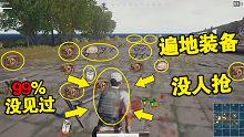 绝地求生:玩家花了20分钟游回出生岛,到了之后发现遍地是装备!