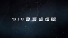 德古拉王者荣耀s10成绩单!