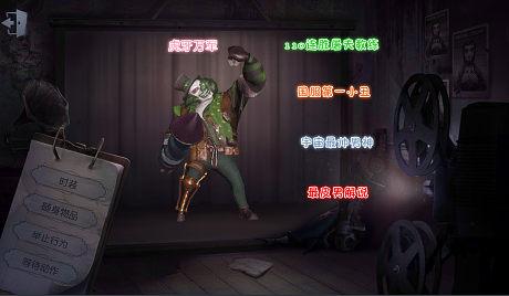 第五人格小丑手绘